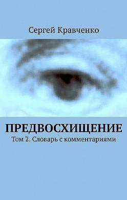 Сергей Кравченко - Предвосхищение. Том 2. Словарь с комментариями