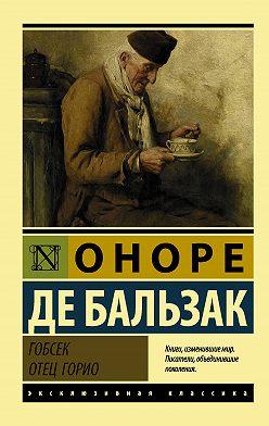 Оноре де Бальзак - Гобсек. Отец Горио (сборник)