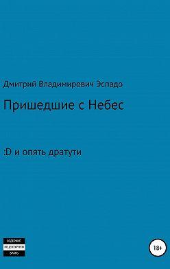 Дмитрий Эспадо - Пришедшие с Небес