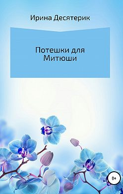 Ирина Десятерик - Потешки для Митюши