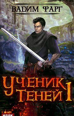 Вадим Фарг - Ученик Теней