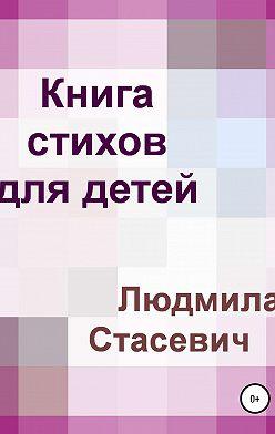 Людмила Стасевич - Книга стихов для детей