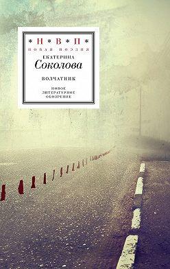 Екатерина Соколова - Волчатник (сборник)