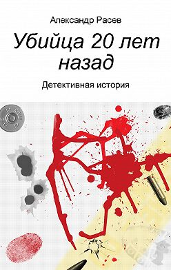 Александр Расев - Убийца 20 лет назад