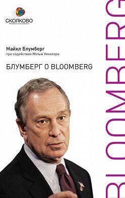 Майкл Блумберг - Блумберг о Bloomberg