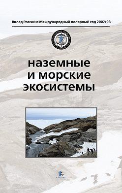 Коллектив авторов - Наземные и морские экосистемы
