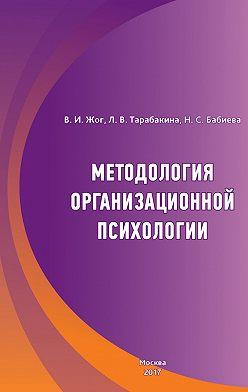 Валерий Жог - Методология организационной психологии