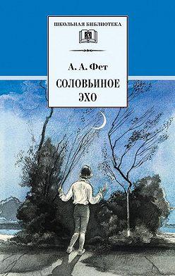 Афанасий Фет - Соловьиное эхо (сборник)