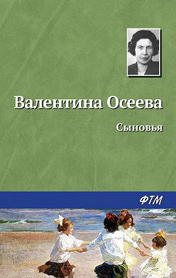 Валентина Осеева - Сыновья