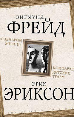 Зигмунд Фрейд - «Сценарий жизни». Комплекс детских травм (сборник)