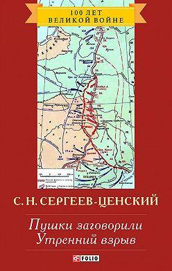Сергей Сергеев-Ценский - Пушки заговорили. Утренний взрыв