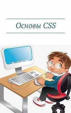 Дмитрий Кудрец - Основы CSS