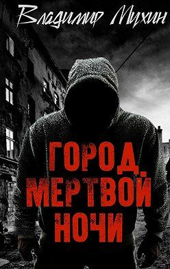 Владимир Мухин - Город мертвой ночи