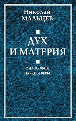 Николай Мальцев - Дух и материя. Философия науки и веры