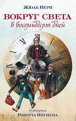Жюль Верн - Вокруг света за восемьдесят дней
