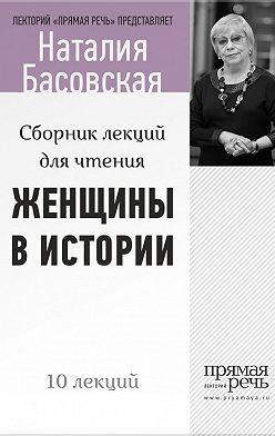 Наталия Басовская - Женщины в истории. Цикл лекций для чтения