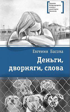 Евгения Басова - Деньги, дворняги, слова
