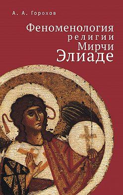 А. Горохов - Феноменология религии Мирчи Элиаде