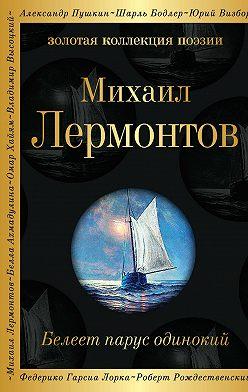 Михаил Лермонтов - Белеет парус одинокий