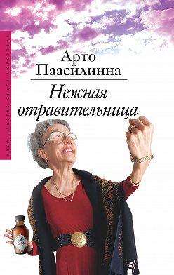 Арто Паасилинна - Нежная отравительница