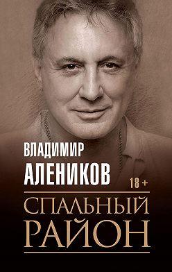 Владимир Алеников - Спальный район