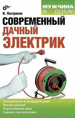 Виктор Пестриков - Современный дачный электрик
