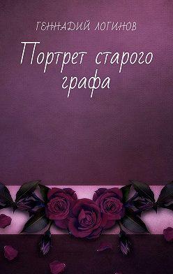 Геннадий Логинов - Портрет старого графа