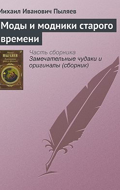 Михаил Пыляев - Моды и модники старого времени