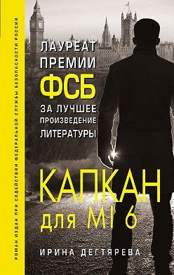 Ирина Дегтярева - Капкан для MI6