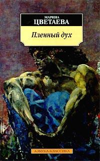 Марина Цветаева - Слово о Бальмонте