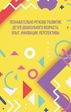 Сборник - Познавательно-речевое развитие детей дошкольного возраста: опыт, инновации, перспективы