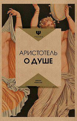 Аристотель - О душе