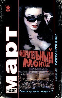 Михаил Март - Окончательный монтаж