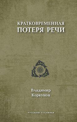 Владимир Коркунов - Кратковременная потеря речи