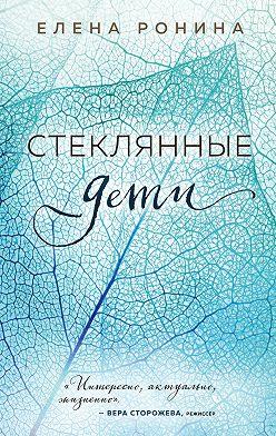 Елена Ронина - Стеклянные дети
