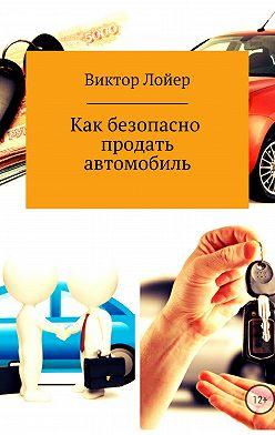 Виктор Лойер - Как безопасно продать автомобиль