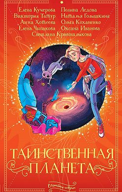 Ольга Коханенко - Таинственная планета