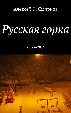 Алексей Смирнов - Русская горка. 2014—2016
