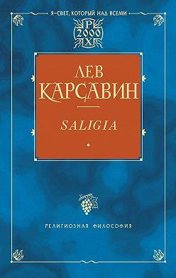 Лев Карсавин - Saligia. Noctes Petropolitanae (сборник)