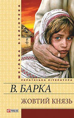Василь Барка - Жовтий князь