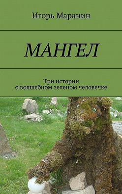 Василий Карасев - Мангел. Три истории оволшебном зеленом человечке
