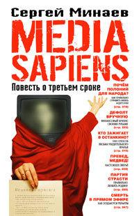 Сергей Минаев - Media Sapiens. Повесть о третьем сроке