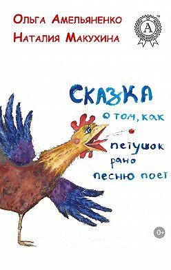 Ольга Амельяненко - Сказка о том, как петушок рано песню поет