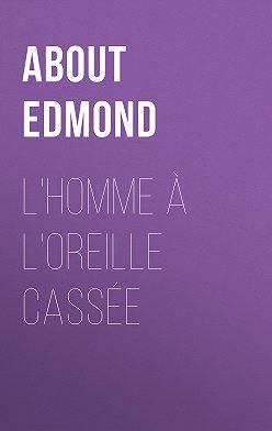 Edmond About - L'homme à l'oreille cassée