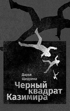 Дарья Щедрина - Черный квадрат Казимира