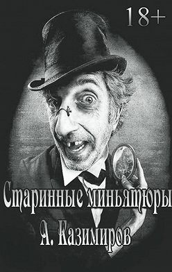 Александр Казимиров - Старинные миньятюры
