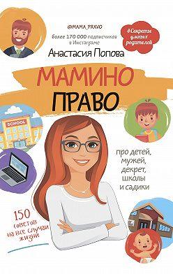 Анастасия Попова - Мамино право. Про детей, мужей, декрет, школы и садики
