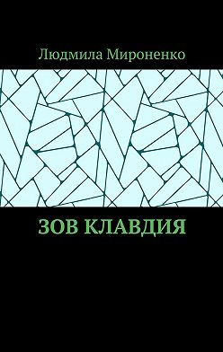 Людмила Мироненко - Зов Клавдия
