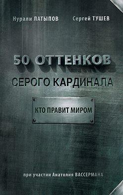 Нурали Латыпов - 50 оттенков серого кардинала: кто правит миром