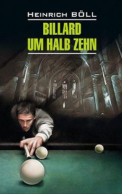 Генрих Бёлль - Billard um halb Zehn / Бильярд в половине десятого. Книга для чтения на немецком языке